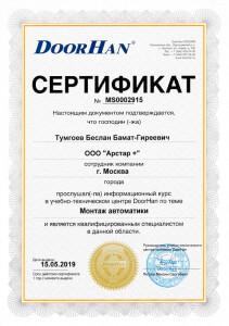 Сертификат Doorhan